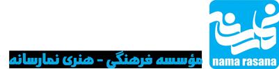 موسسه فرهنگی هنری نما رسانه